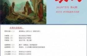 谨防巴特【新正统派】异端对教会的毒害!(陈鸽)