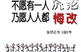 陈鸽回复孙宏广牧师(2018-10-7)