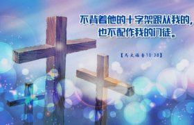 传道人:凭信心生活?靠教会供应?(陈鸽)