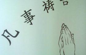 属灵争战的法宝:祷告(陈鸽)